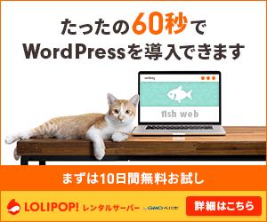 ワードプレス用レンタルサーバー☆ロリポップ